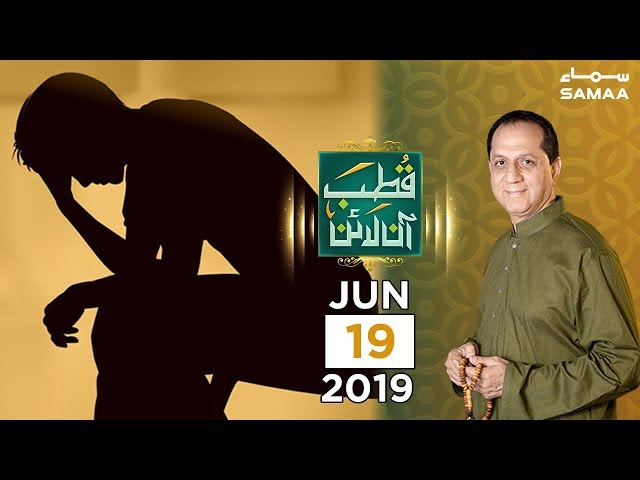 Masail ka hal | Qutb Online | SAMAA TV | 19 June 2019