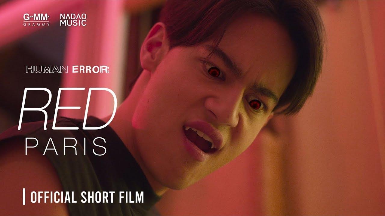 "Photo of ทรงยศ สุขมากอนันต์ ภาพยนตร์ – [HUMAN ERROR] ""RED"" Short Film [BEST FOR YOU – PARIS]"