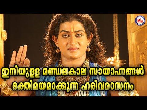 ഇനിയുള്ള-മണ്ഡലകാലസായാഹ്നങ്ങൾ-ഭക്തിമയമാക്കുന്ന-ഗാനം-|ayyappa-song-video|-harivarasanam-songs