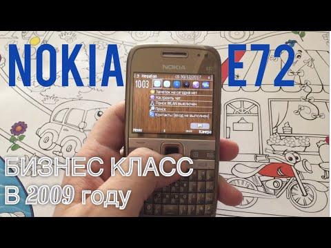 Nokia E72 современный обзор