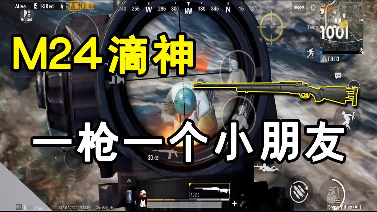 【和平精英】國際服狙擊槍模式:M24滴神!一槍一個小朋友!!!【新電競日報社】