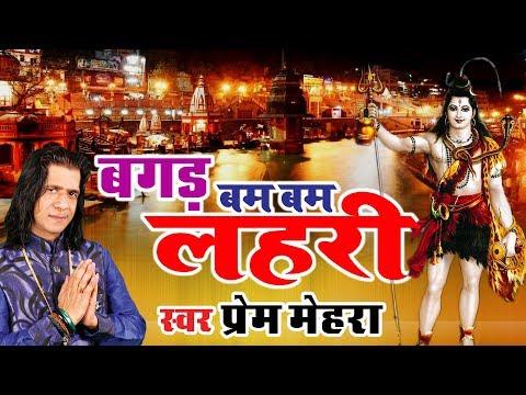 Shiv Bhajan !! बगड़ बम बम लहरी !! Bagad Bam Bam Lahari !! Prem Mehra !! Hit Bhole Baba Bhajan
