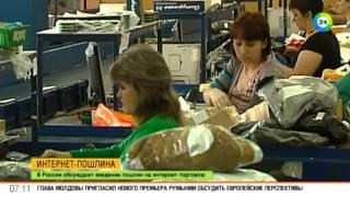 Новости бизнеса: Интернет-торговлю обложат спецналогом