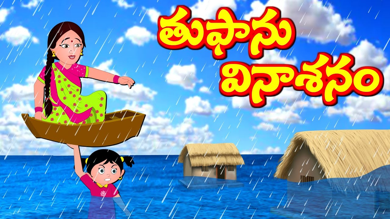 తుఫాను వినాశనం Cyclone  Telugu Story - Telugu Kathalu - Telugu Fairytales- Kattappa Kathalu