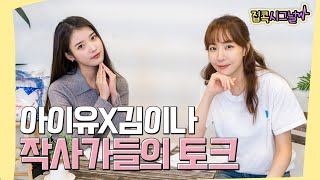 [IU's Homebody Signal2] IU x Kim Eana Lyricists Talk Ep.2-1