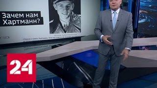 Киселев раскритиковал восторженную статью о гитлеровском военном летчике - Россия 24