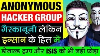 Most Dangerous Hackers Group 💻 Anonymous ▶ गैरकानूनी लेकिन इन्सानी हित में | Story of Cyber World