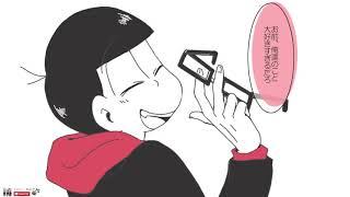 おそ松さん漫画 (2018)「チョロ松の手当て。」/「さんかく。」「マジ泣きました!!!!」  #Osomatsu-san 2018