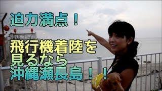 迫力満点!間近で飛行機の着陸が見れる沖縄 瀬長島! 佐藤さくら 佐藤さくら 動画 10