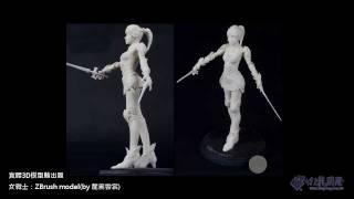 女戰士:ZBrush model(RF-3D立體模型輸出)