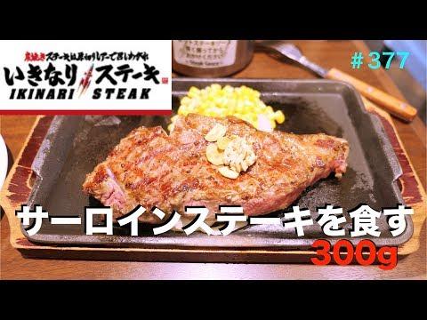 いきなりサーロインステーキ