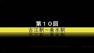 廃線鉄道を辿る/国鉄大隅線(OS)#10「古江(OS17)~垂水(OS22)」