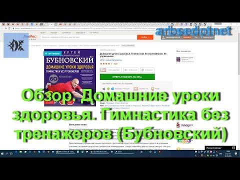 Сергей Бубновский, Домашние уроки здоровья. Гимнастика без
