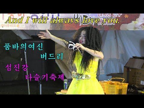 💖버드리💖 품바의여신 섬진강 다슬기축제 7월 28일 밤 웃음대박