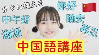 【分かりやすく勉強】日常でよく使う中国語講座!