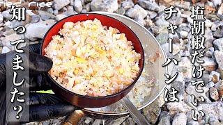 【味付け塩胡椒だけ】川でチャーハン(焼飯)を作る!簡単アウトドア飯/japanese outdoor food Fried rice【ASMR】