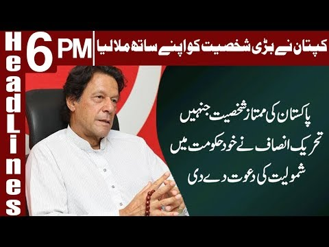 Imran Khan invites famous personalty to join PTI | Headlines 6 PM | 12 Augest 2018 | Express News