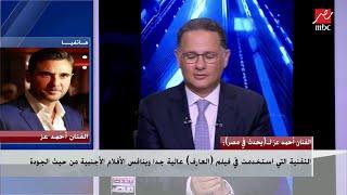 أحمد عز يحكي لأول مرة موقفا نادرا مع نور الشريف : مكانش عندهم نمبر وان