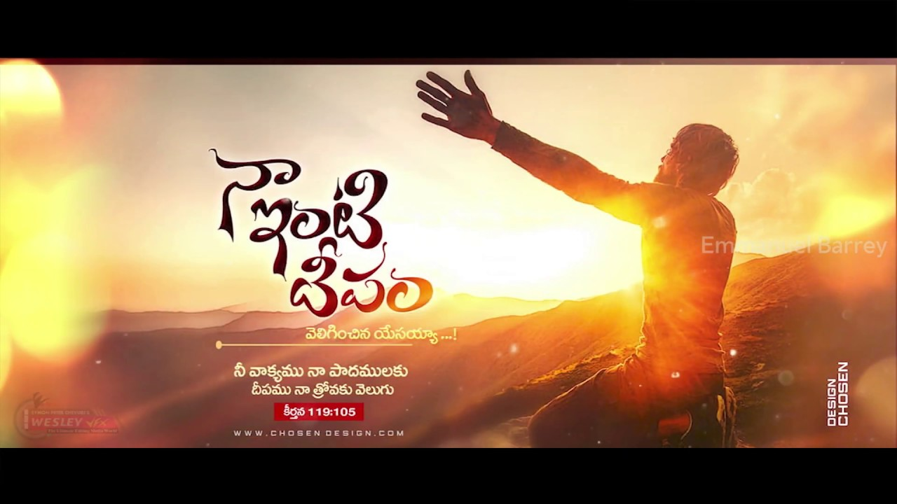 Latest telugu christian songs 2019 Iస్తుతియించెద.. నీ నామం..(Cover) | Tony Emmanuel | Enoch Jagan |