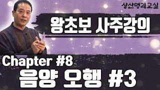 왕초보사주강의 #8 - 음양오행 3