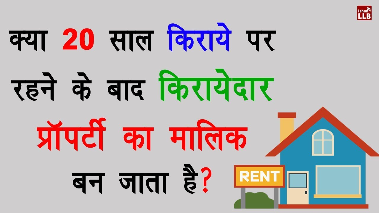 Legal Rights of a Landlord in India | By Ishan [Hindi] - YouTube