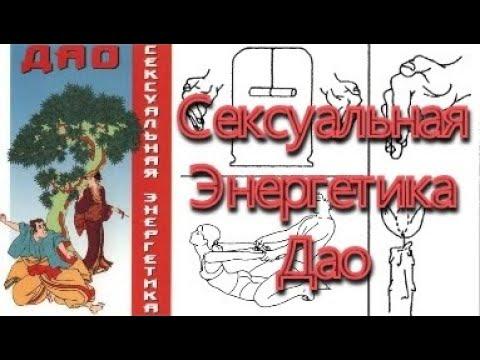 Сексуальная энергетика Дао. Аудиокнига. Александр МЕДВЕДЕВ и Ирина МЕДВЕДЕВА.