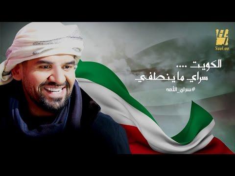 اغنية حسين الجسمي سراي الأمة كاملة HD