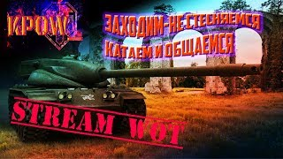 WORLD of TANKS | Сбиваем иксы | На тест опять очередь 16К