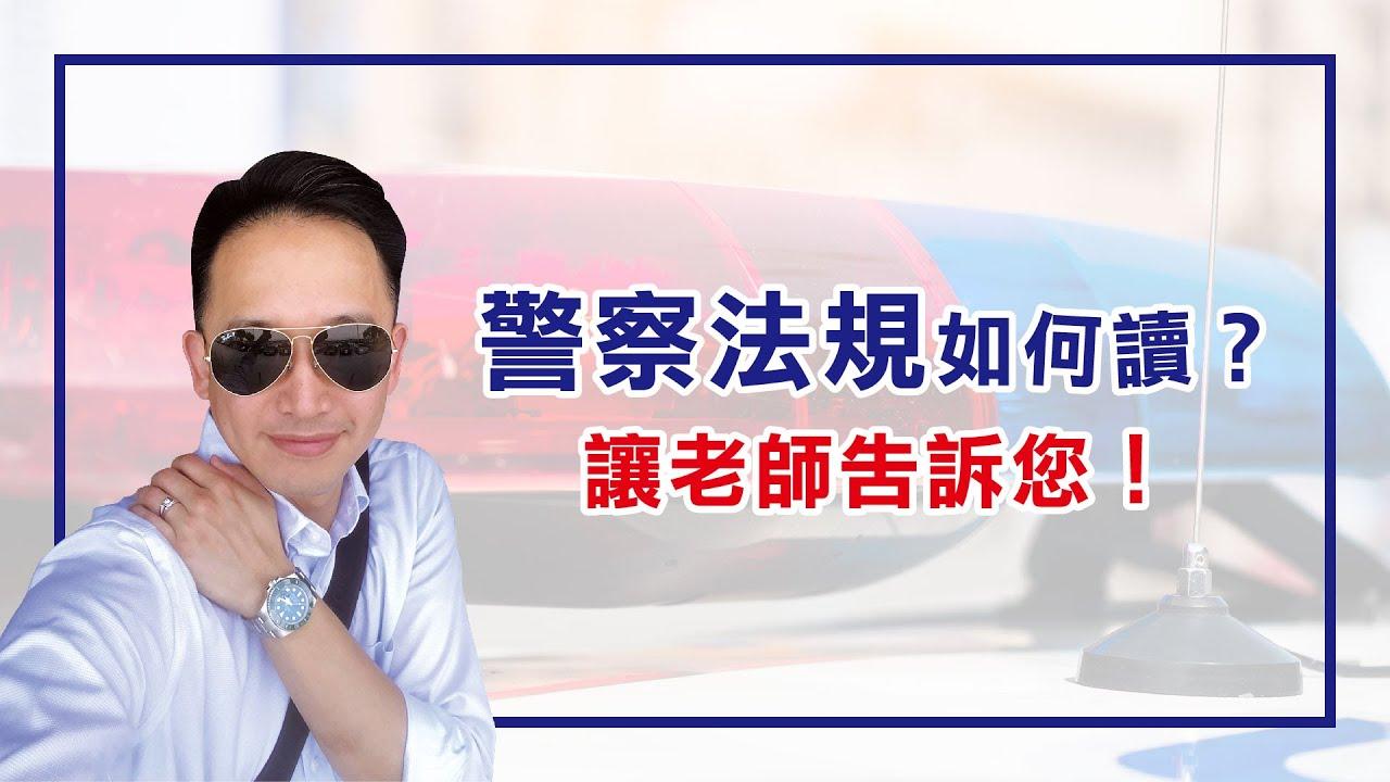 108臺南學儒警察法規 新班開課 - YouTube