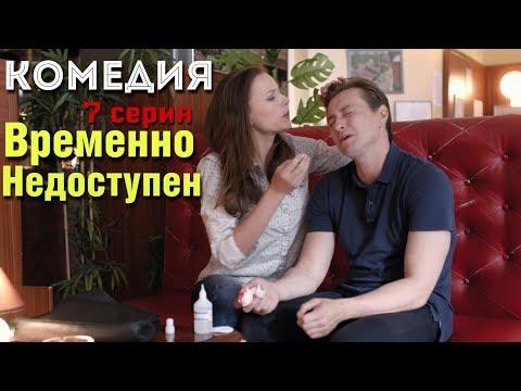 """КОМЕДИЯ ВЗОРВАЛА ИНТЕРНЕТ! """"Временно Недоступен"""" (7 серия) Русские комедии, фильмы HD"""