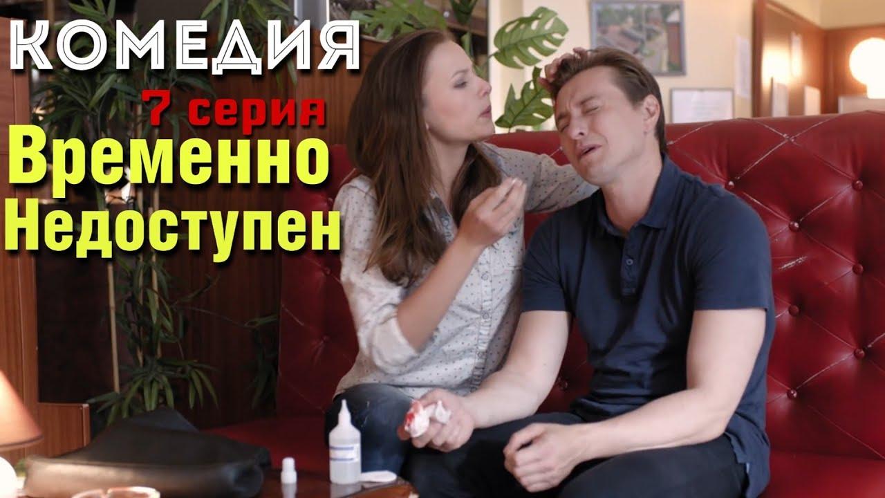 """КОМЕДИЯ """"Временно Недоступен"""" (7 серия)"""