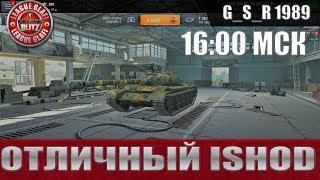 WoT Blitz - Ищем пару для ИС-4 вместе с ISHOD - World of Tanks Blitz (WoTB)