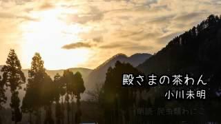 ご視聴、ありがとうございます! 青空文庫さんに掲載されています 小川...
