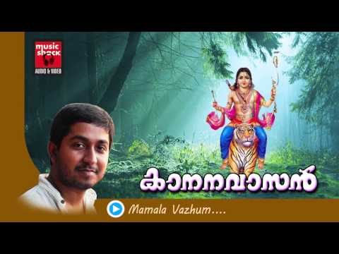 New Ayyappa Devotional Songs Malayalam 2014 | Kananavasan | Song Mamala Vazhum Vineeth Sreenivasan