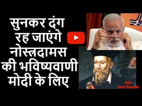 सुनकर हैरान हो जाएंगे नास्त्रेदमस की मोदी और भारत के लिए भविष्यवाणी | Nostradamus About Modi