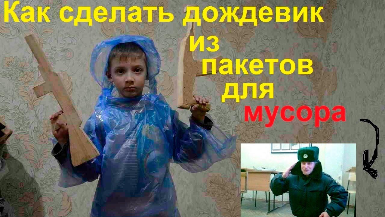 Как сделать дождевик своими руками фото 994