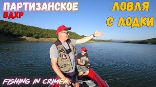 Партизанское водохранилище рыбалка ловля с лодки