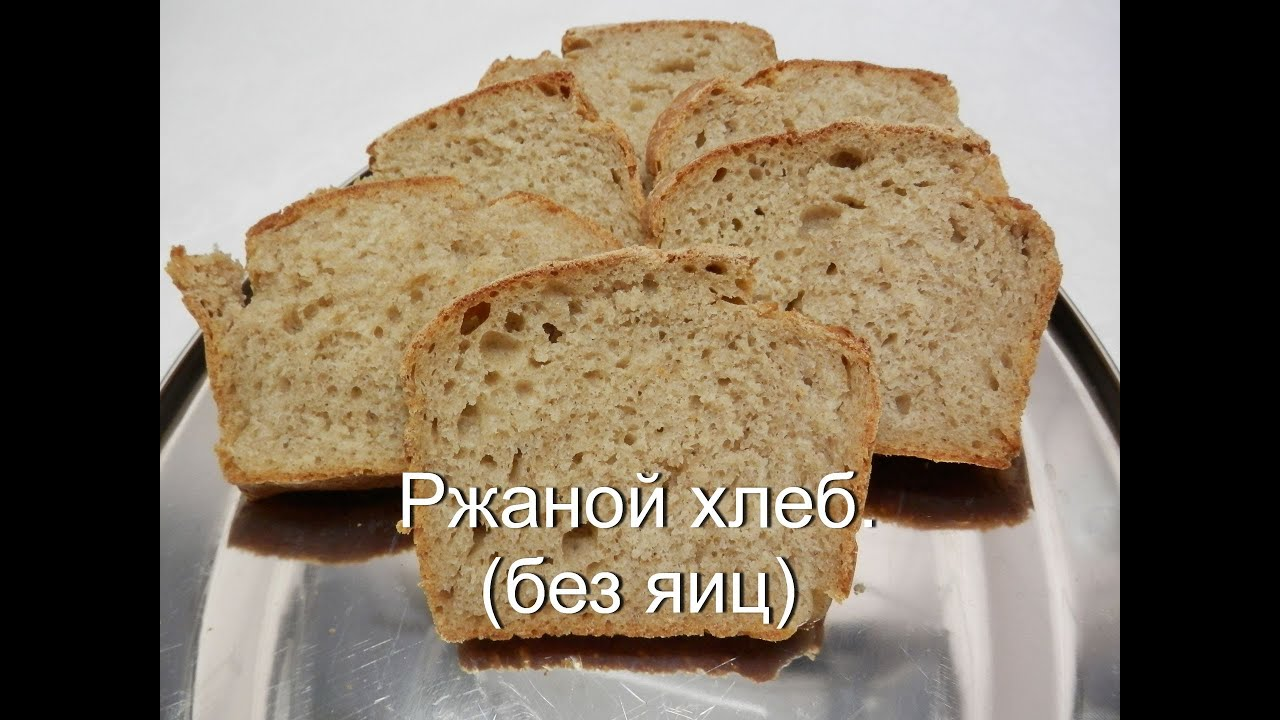 Хлеб из ржаной муки в домашних условиях без дрожжей 91