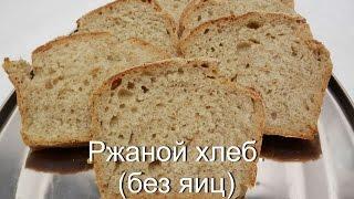 Ржаной хлеб в духовке | Без яиц | Как приготовить хлеб в домашних условиях
