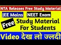 NTA Releases Study Material For JEE Mains and NEET Free OF Coast.Latest Update  JEE & NEET in Hindi