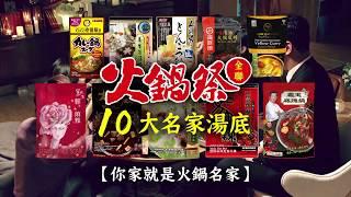 【主題廣告】火鍋祭婚禮篇-2018全聯福利中心
