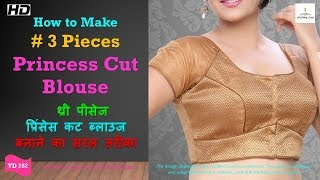 Princess cut blouse drafting, cutting and stitching,Three Pieces Princess Cut Blouse #stitchingclass