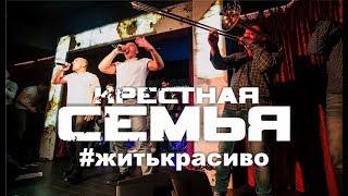 Крёстная Семья - #житькрасиво LIVE (2017)