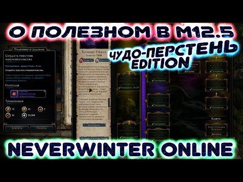 Видео M12.5 Перстень покровительства (новинка в Neverwinter Online...