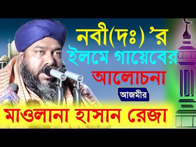 ??? (??)? ???? ????? ?? ??????   Mawlana Hasan Reza Al Kaderi   Bangla New Waz 2018
