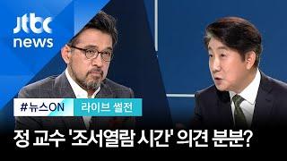 """""""조서 검토, 피의자 당연한 권리"""" vs """"상식과 형평성 맞지 않아""""  [라이브썰전 H/L]"""