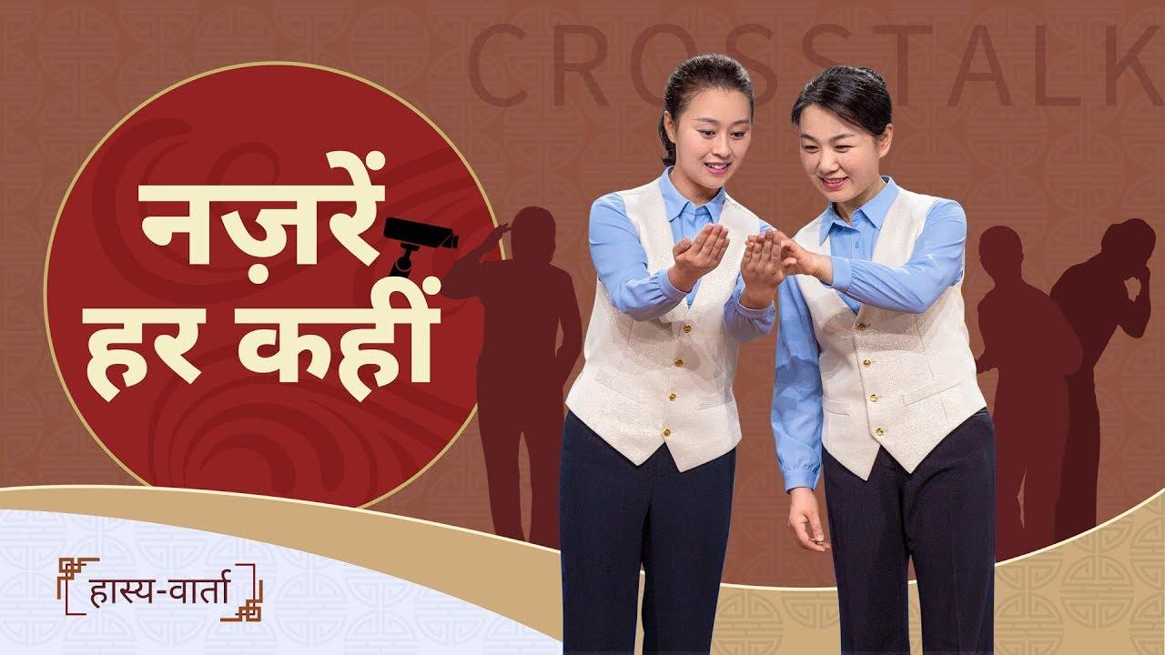 Hindi Christian Crosstalk | नज़रें हर कहीं