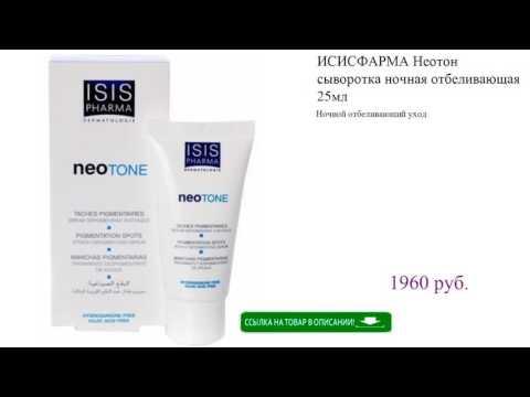 Сыворотка для лица Isis Pharma Neotone