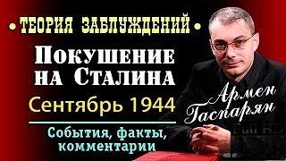 Армен Гаспарян • Покушение на Сталина: сентябрь 1944 год • Теория заблуждений •