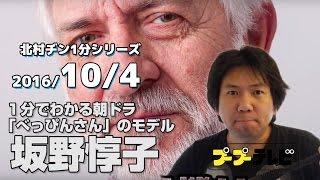 新しくはじまった朝ドラ『べっぴんさん』の主人公・坂東すみれのモデル...